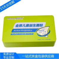 热销儿童益生菌粉包装铁盒 销售扣纸片保健品铁罐 清远包装铁盒厂家