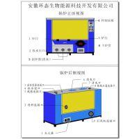 安徽环态10万大卡-60万大卡生物质常压热水锅炉