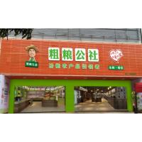 粗粮餐厅加盟(2016.05.24)