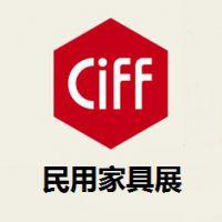 2017第39届中国(广州)国际家具博览会-民用家具展区