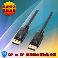 DPTODP DP转DP DP线 CABLE线视频连接线转接线大DP线dp线 公对公