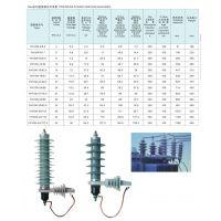 固牌出口型避雷器 YH5W-18/51 浙江永固电缆附件有限公司-电话