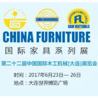 2017第二十二届中国国际木工机械(大连)展览会