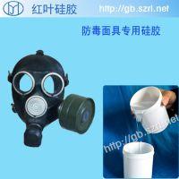红叶硅胶防毒面具液体硅胶