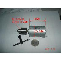 540电机 + 连接套 + JT0钻夹,可夹0.3-4MM钻头 DIY 小电钻 电钻