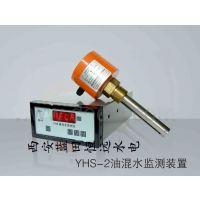YHS-2-650油混水变送器(蓝田恒远)