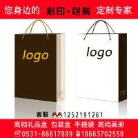 济南印刷厂定制手提袋纸袋 高档礼品袋 牛皮纸礼品袋 纸质购物袋