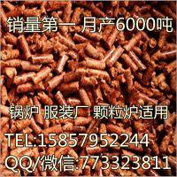 供应浙江福建上海/生物质木屑颗粒燃料/生物质颗粒/新能源燃料