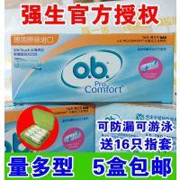 德国强生ob棉条16条装 ob内置卫生棉条量多型 替代卫生巾 送指套
