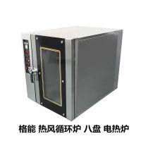 格能热风循环烤炉食品烘炉八盘多功能8盘电热式食品烘焙电烤炉热风循环炉厂直销