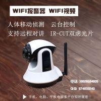 智能报警监控 wifi网络报警器 家庭防盗器 防盗报警系统