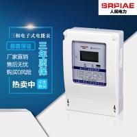 三相四线电能表 三相三相带485红外通讯 三相普通液晶带485 上海人民电力