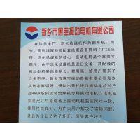 振动电机厂家 运城振动电机 惠宝振动电机(在线咨询)