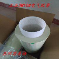 3msuper10电气胶带 3M10环氧薄膜胶带