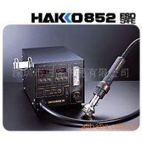 HAKKO供应拔放台852SMD