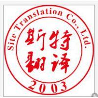 沈阳英语翻译公司提供专业英语翻译