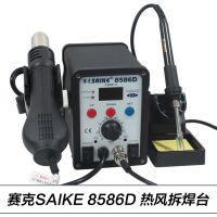 正品赛克8586D 数显热风拆焊台热风枪焊台二合一电烙铁 超多配件