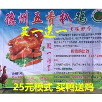 地摊展会新品全场25元模式买一只鸡送一只鸭 烧子鸭 德州五香扒鸡