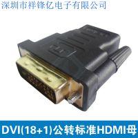 DVI-D(18+1)公转HDMI母转接头 高清转换头 DVI连接器 电脑电视头