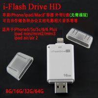 苹果手机U盘 iPhone6 plus iPad air2 mini3 i-FlashDrive HD otg