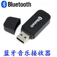 蓝牙音乐接收器 蓝牙适配器 USB蓝牙音频接收器 蓝牙音频接收器