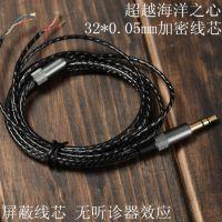 DIY配件线材 3.5MM耳机维修线材  黑色透明线 超越海洋之心线