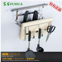富华厨房置物架不锈钢悬挂式砧板刀架四孔三钩厨房挂件270宽