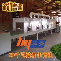广东微波杀青机厂家 河源绿茶加工机械 隧道式茶叶微波杀青机价格