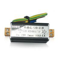 四川数字量控信号防雷器RS485/422信号浪涌保护器铝合金防火外壳