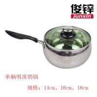 不锈钢明珠奶锅14-18cm单柄单底、复底明珠汤锅