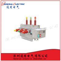 通用电气真品实价ZW27-12/630高压真空断路器(不锈钢)