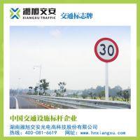 【湘旭交通标志牌】湖南交通标志牌制作批发价格