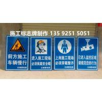 施工安全警示标牌老许铝板制作