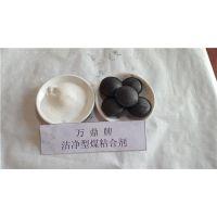 万鼎材料(在线咨询)、复合型煤粘合剂、无烟煤复合型煤粘合剂