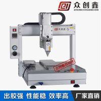 厂家供应众创鑫工业硅胶点胶机 优质电容点胶机 高速点胶机