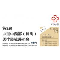 2017第8届中国中西部(昆明)医疗器械展览会