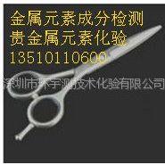 供应广州贵金属化验,贵金属纯度化验13510110600