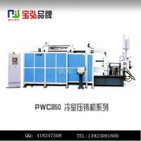 供应压铸机 全新850T冷室压铸机 东莞铝压铸机生产厂家(宝弘)