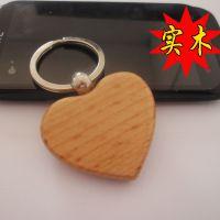 FDK054 榉木心形钥匙扣 礼品赠品木质钥匙挂件 激光镭射logo