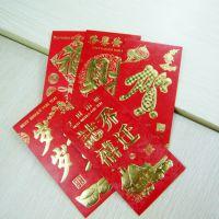 6022结婚喜庆红包利是 压岁包过年永吉加厚硬质新年红包60g