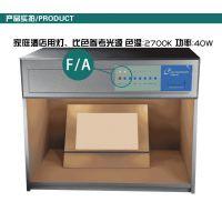 芜湖标准光源灯箱 d65标准光源箱 对色灯箱比色箱45678色四五六七八光源 P60(6)光源箱P1