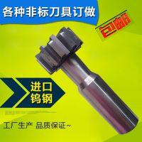 科弘非标刀具定做成型刀倒角刀T型刀钨钢锯片厂家生产