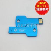 上海礼品U盘定制 绚丽多彩的金属钥匙U盘4g