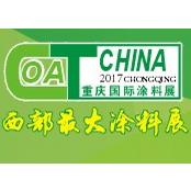 2017第十八届中国(重庆)国际涂料、油墨及胶粘剂展览会