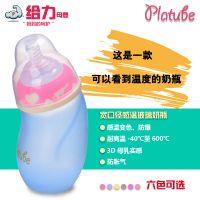 platube/给力 感温婴儿奶瓶晶钻玻璃防胀气硅胶套防摔240ml新生儿奶瓶专利产品