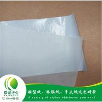 防水半透明压纹离型纸 楷诚纸业规格齐全