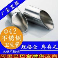 304不锈钢卫生级管子丨厂家现货销售常规不锈钢管丨316内外抛光不锈钢管丨卫生级管件弯头