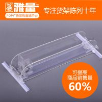 雅量 药店货架商品推进器 药物塑料陈列器货架推进器 可定制长度