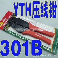 YTH-301B BNC 接头端子棘轮压着钳 冷压钳 BNC接头棘轮压线钳