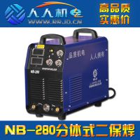 人人机电 NB-280分体式二氧化碳气体保护焊机工业二保焊机
